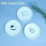 『松尾ミユキ Milk Glass Dish』ミルクガラスディッシュ ミルクガラス 皿 プレート