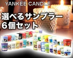 アロマキャンドル ヤンキーキャンドル・サンプラー選べる6個セット(4個分の値段で6個買えちゃう…