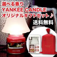 ヤンキーキャンドル・ジャーS選べる香り♪オリジナルギフトセット