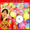 【ポイント10倍】スーパーボールすくい バリュー セット300個セット送料無料