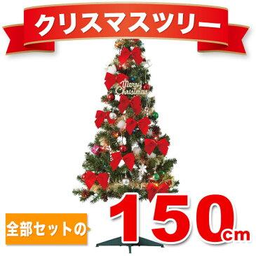 セットツリー グリーン150cm クリスマスツリー 北欧 クリスマスプレゼント 贈り物 Xmas クリスマス サンタ おもしろ雑貨 ザッカ バザー