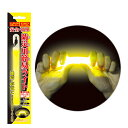 【ルミカ 防災 スティック】光る棒 ルミカ防災用簡易ライト1...