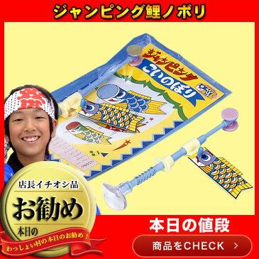 ジャンピング鯉ノボリ おもちゃ 玩具 鯉のぼり 男の子 イベント プレゼント こどもの日 小学生子ども会 子供会 おもしろ雑貨 ザッカ ビンゴ景品 バザー