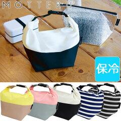 【送料無料】MOTTERU-モッテル- ポケランチ// 保冷バッグ ランチバッグ お弁当袋 お…