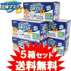 【送料無料】すっきりフィット立体マスクα50枚入×5箱セット!◆1箱あたり498円// インフ…