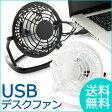 【送料無料】USBデスクファン// 卓上扇風機 ミニ 冷却 クールビズ 会社 社内 オフィス 節電[メール便不可]
