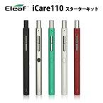 Eleaf iCare 110 スターターキット | vape ベイプ 電子タバコ 電子煙草 タバコ たばこ スターターキット スターター 初心者 女性 充電式 バッテリー 充電 本体 ペン pen mod おしゃれ おすすめ イーリーフ いーりーふ