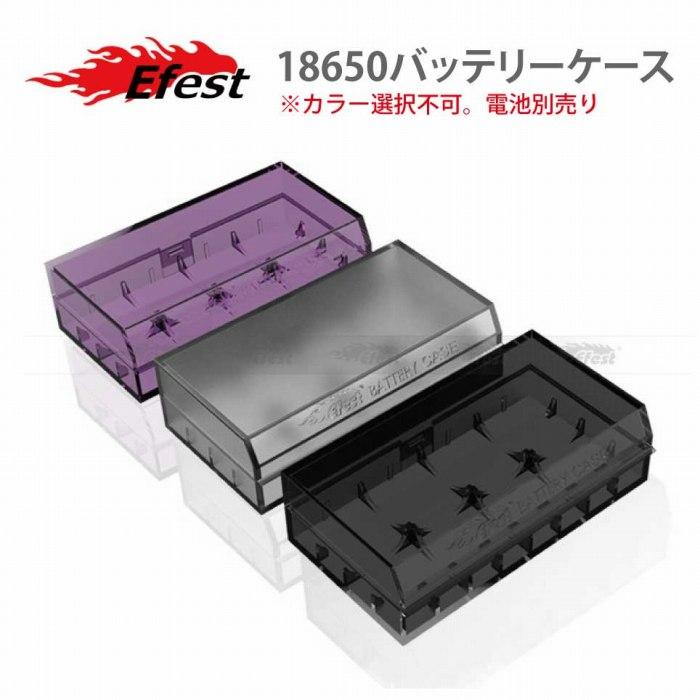 電子タバコ・ベイプ, ケース EFEST 18650 vape battery case