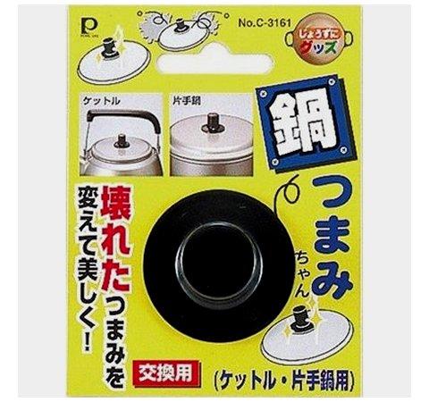 鍋つまみちゃん(交換用鍋つまみ) ケットル・片手鍋用 C-3161