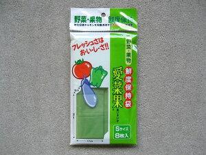 ニプロ 鮮度保存袋 愛菜果 S 8枚入 【メール便対応】