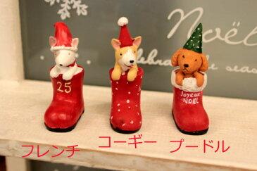 クリスマス サンタクロース クリスマスブーツドッグ フレンチ コーギー プードル イヌ ガーデンマスコット 壁飾り サンタ ガーデンオーナメント  ナチュラル雑貨/ナチュラル 雑貨