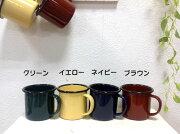 ホーローマグカップS500/キッチンホーローキッチンツール食器シンプルコップマグ【開店セール1212】【RCP】