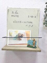 ナチュールモードウォールラック木製シェルフブリキ棚飾り棚