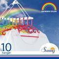 洗濯折りたたみハンガーサニーランドリーシリーズレインボー10連ハンガー洗濯ハンガーシャツハンガータオルハンガー物干し竿カラフル虹