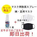 綿マスク マスク 1枚 マスク用除菌スプレー 1本 セット商