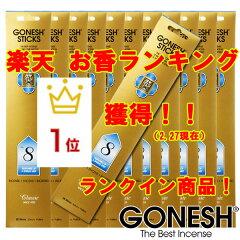 GONESH ガネッシュ お香 スティック No.8 送料無料 激安 12パックセット(計240本)【送料無料 gonesh GONESH ガーネッシュ】