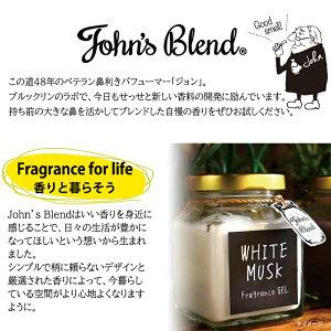 John's blend ジョンズブレンド ジェル ムスクジャスミン 1個 置き型 おしゃれ インテリア 芳香剤 車 部屋 消臭 トイレ 香り アロマ ガラス瓶 フレグランスジェル MUSK JASMINE