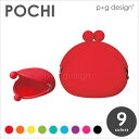 p+g design ピージーデザイン シリコン雑貨『 POCHI 』 ポチ 大人気のがまぐち...