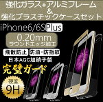 MOSHUO�����ʶ������饹�ե����+����ߥե졼������Ѷ����ץ饹���å����������å�iPhone6S���饹�ե����/iPhone6SPlus�����ݸ�饹�ե���ද�����饹�ե����+����ߥե졼���ݸ�ե����/iPhone6���饹�ե����/iPhone6sPlus���饹�ե���ॱ����