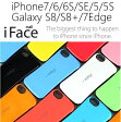 iface mall ケース iphone7/iPhone6s/galaxy s8/galaxy s8+/galaxy s7edge/iphone se/iphone7 ケース/iPhone7カバー iPhone6s ケース iphone6 ケース/iphone5s ケース/全7色 iphone6カバー/iPhone6s/iphone6/iphone5s/galaxy s8/galaxy s8plus/galaxy s7edge