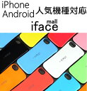 【メール便送料無料】iface mall ケース iPhone X,iPhone8,iphone7/iPhone6s/galaxy s9/galaxy s8/galaxy s8+/galaxy s7edge/iphone se//HUAWEI HUAWEI P20 Pro/HUAWEI P20 lite/P10/HUAWEI P10 lite ケース/iPhone8カバー iPhone6s ケース/iphone5s iphone6カバー