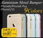 iPhone6(4.7インチ)/iPhone6Plus(5.5インチ),iPhone5/5S用アルミバンパーケース