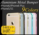 iPhone SE iPhone6s iphone6s plus/iPhone6 ケース/iPhone6 Plus ケース,iPhone5/5S ケース アルミ バンパー ケース メタル ジャケット/スマホケースiphone5カバー/バンパー/iphone se iphone6カバー/iPhone6 プラス ケース/バンパー iPhone6s iphone6s plus/iPhone6