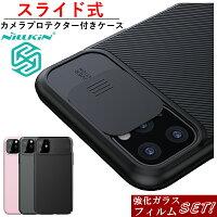 【強化ガラス付き】メーカー正規品『iphone11ケース』スライド式カメラレンズ保護iPhoneケースカメラ保護レンズ保護カバーシンプルおしゃれ耐衝撃ケースiPhone1111Proケース11ProMax傷防止全面保護