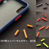 DIY用ユニバーサルボタンボタン単品カスタマイズ用DIY専用ケースのみ対応着せ替え用シンプル無地おしゃれお揃いペアiPhoneXSMAXXRiPhoneX,iPhone8iphone7iphonexriphone6s6