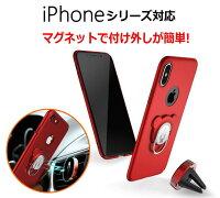 iPhoneXiPhone8iPhone8Plusケース車載スタンド&収納可能スタンド&フィンガーリング搭載ケースカバー車載ホルダーマグネット車載マグネットスタンドバンカーリング/iphone8ケース/iphone8plusiphonexケース/iphone8カバー/iphone8plusiphonexカバー