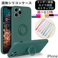 【強化ガラス付き】シリコンケースiphoneSEse2第2世代2020iPhone11ケースiPhone11ProiPhone8カメラレンズ保護カバーリングスタンドストラップ衝撃吸収シンプルおしゃれお揃いペアiPhone1111Pro11ProXSXRXiPhone8iphone7xrアイフォン11レンズ