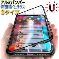 【強化ガラス付き】アルミバンパーマグネット吸着式iPhoneケース背面ガラスケースマグネットケースガラスケースアルミシンプルおしゃれお揃いペアカップルiPhoneXSMAXXR/iPhoneX,iPhone8,iphone7ケース,iPhonexr