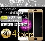 iPhone6S���饹�ե����/iPhone6SPlus���饹�ե���ද�����饹�ե����+�����ܥ�ե졼��ɽ�̹���9H��0.23mm��4��iphone6s������iPhone6splus������iphone6iphone6splus