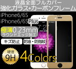 iPhone6S���饹�ե����/iPhone6SPlus���饹�ե���ද�����饹�ե����+�����ܥ�ե졼��ɽ�̹���9H��0.23mm��4��iphone6s������iPhone6splus������iphone6iphone6splus