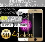強化ガラスフィルム+カーボンフレームiPhone7,iPhon7PlusiPhone6Sガラスフィルム/iPhone6SPlusガラスフィルム全面保護表面硬度9H厚さ0.23mm全4色iphone6sケースiPhone6splusケースiphone6iphone6splusiphone7,iphon7plus