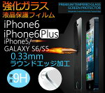 galaxys6/s5,iPhone6/iPhone6Plus/iPhone5S/5C/5��ɽ�̹���9H��0.33mm�������饹���ե���ॱ����/���С�/�ݸ�ե����/�����ե���6/�������饹/�վ��ݸ�/����饯����S6/SC-04F/�����ե���5�ݸ�ե����/�ե����ڴ�ָ���۷�¡�RCP��