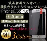 �������饹�ե����ܥ��ꥳ��ե졼��iPhone6S�����ݸ�饹�ե����/iPhone6SPlus���饹�ե���ද�����饹�ե����/iPhone6iPhone6sPlus�֥롼�饤�ȥ��å�ɽ�̹���9H��0.26mmiphone6s������iPhone6splus������iphone6iphone6splus