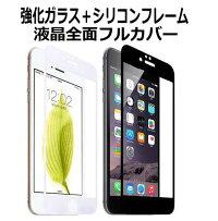 強化ガラスフィルム+シリコンフレームiPhone6S全面保護ガラスフィルム/iPhone6SPlusガラスフィルム強化ガラスフィルム/iPhone6iPhone6sPlusブルーライトカット表面硬度9H厚さ0.26mmiphone6sケースiPhone6splusケースiphone6iphone6splus