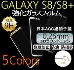 GalaxyS8S8+強化ガラスフィルム表面硬度9H厚さ0.26mm全面保護保護フィルムガラスフィルム/GalaxyS8S8Plus強化ガラスフィルム/耐衝撃強化ガラスフィルムgalaxys8ガラスフィルム保護フィルム全面galaxys8plusギャラクシーs8/s8+