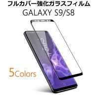 【メール便送料無料】GalaxyS9S9+GalaxyS8S8+強化ガラスフィルム表面硬度9H厚さ0.26mm全面保護保護フィルムガラスフィルム/GalaxyS9S9Plus強化ガラスフィルム/耐衝撃強化ガラスフィルムgalaxys8ガラスフィルム保護フィルム全面galaxys8plus