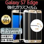 galaxys7edgeSC-02H/SCV33�������饹�ե���������ݸ�ɽ�̹���9H��0.26mm/Galaxys7Edge���饹�ե���ද�����饹�ݸ�ե����/galaxys7edge���饹�ե����/galaxys7edge���饹�ե������3������������饯����s7���å�/������/���С��վ��ݸ�/������