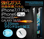 iPhone7iphone7plus/iPhoneSE/iPhone6siphone6splus/galaxys6/s5,iPhone6/iPhone6Plus/iPhonese/5S/5C/5用表面硬度9H厚さ0.33mm強化ガラス製フィルムiPhone6s/iphone6splus/iphone6/iPhoneSE/iPhone6s/iphone6splus/iphone6/iPhone5S