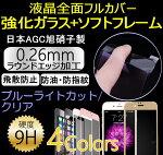 強化ガラスフィルム+ソフトフレーム選べる2タイプクリア&ブルーライトカットiPhone7iPhone7PlusiPhone6Sソフトフレーム全面保護保護フィルムガラスフィルム/iPhone6SPlus強化ガラスフィルム/iPhone6表面硬度9H厚さ0.26mmiphone7ケースiPhone7plus