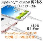 1��2���֥�Lightning/Androidξ�б���С����֥륱���֥�饤�ȥ˥����֥���1m��iPhone6siphone6splus/iphone6/iphoneSE/iphone5s/iphone5c/iphone5����USB�����֥�۽��ť����֥�lightning�����֥�饤�ȥ˥����֥�ipadminiipad�ߥ�