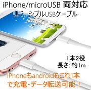 ケーブル リバーシブルケーブル plusiPhone マイクロ スマートフォン