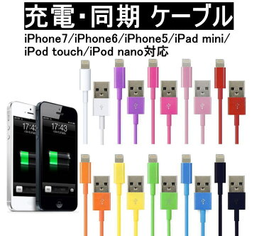 カラフル充電ケーブル【iPhone7 iphone7 plus/iPhone6s iphone6s plus/iphone6/iphone5s/iphone5c/iphone5 USBケーブル】全10色  カラー iphone6【第7世代iPod nano用】【第5世代iPod touch用】ipad mini ipadミニ【期間限定】【RCP】