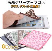 液晶クリーナークロススマートフォン、タブレットに最適スマホクリーナーメガネ拭きメガネクリーナー液晶クリーナーiPhone7iPhone7PlusiPhone6sPlusipad/ipadminiGalaxy,Xperiaipadairipadair2