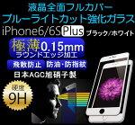 iPhone6S�֥롼�饤�ȥ��å������ݸ�饹�ե����/iPhone6SPlus���饹�ե���ද�����饹�ե����/iPhone6iPhone6sPlus�֥롼�饤�ȥ��å�ɽ�̹���9H��0.15mmiphone6s������iPhone6splus������iphone6iphone6splus
