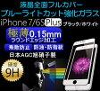 ブルーライトカット ガラスフィルム iPhone7 全面保護 iPhone7 Plus 保護フィルム iPhone6S iPhone6S Plus 強化ガラスフィルム/iPhone6 iPhone6s Plus ブルーライトカット 表面硬度9H 厚さ0.15mm iphone7 ケース iPhone7 plus ケース iphone6 iphone6s plus