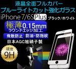 ブルーライトカットガラスフィルムiPhone7全面保護iPhone7Plus保護フィルムiPhone6SiPhone6SPlus強化ガラスフィルム/iPhone6iPhone6sPlusブルーライトカット表面硬度9H厚さ0.15mmiphone7ケースiPhone7plusケースiphone6iphone6splus
